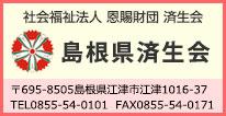 島根県済生会